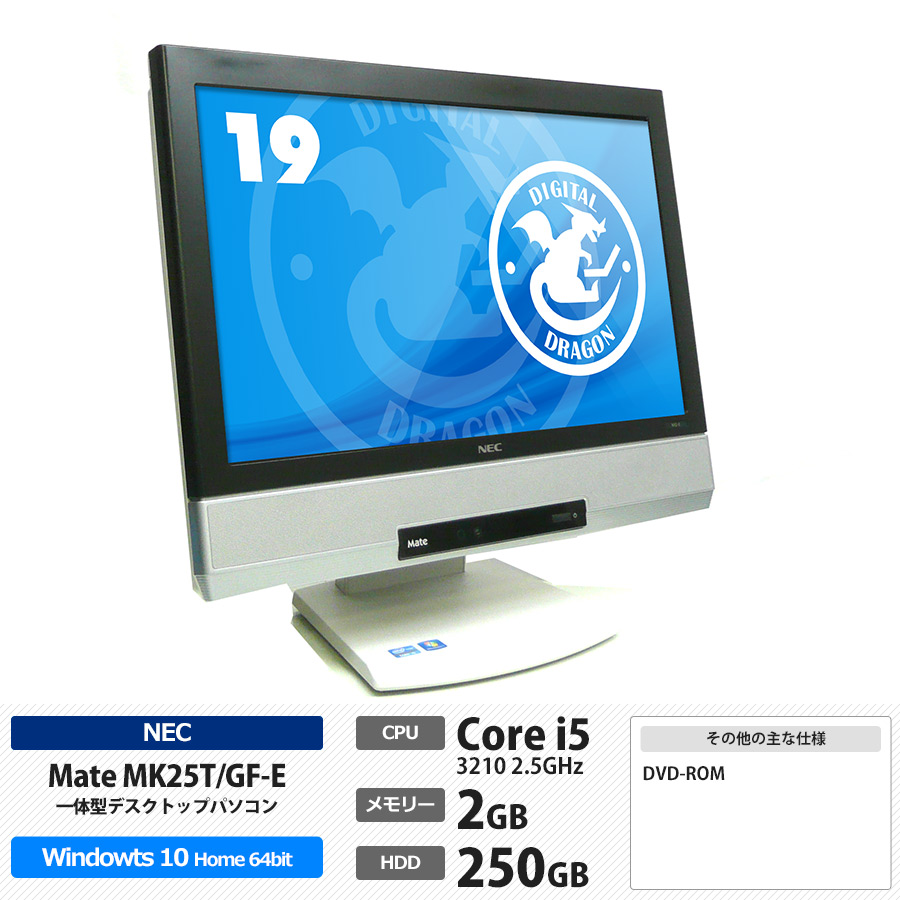NEC Mate MK25T/GF-E Core i5-3210M 2.5GHz / メモリー2GB / HDD250GB / Windows10 Home 64bit / DVD-ROM / 19型ワイド液晶 / ※WPS Office・キーボード・マウス別売り