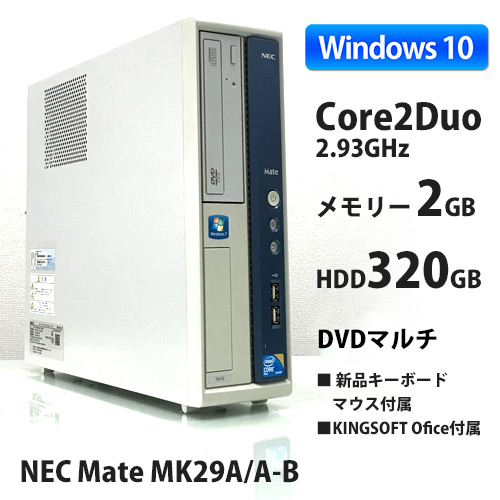 NEC Mate MK29A/A-B Core 2 Duo E7500 2.93GHz (メモリー2GB、HDD320GB、DVDマルチ、Windows10 Home 64bit)