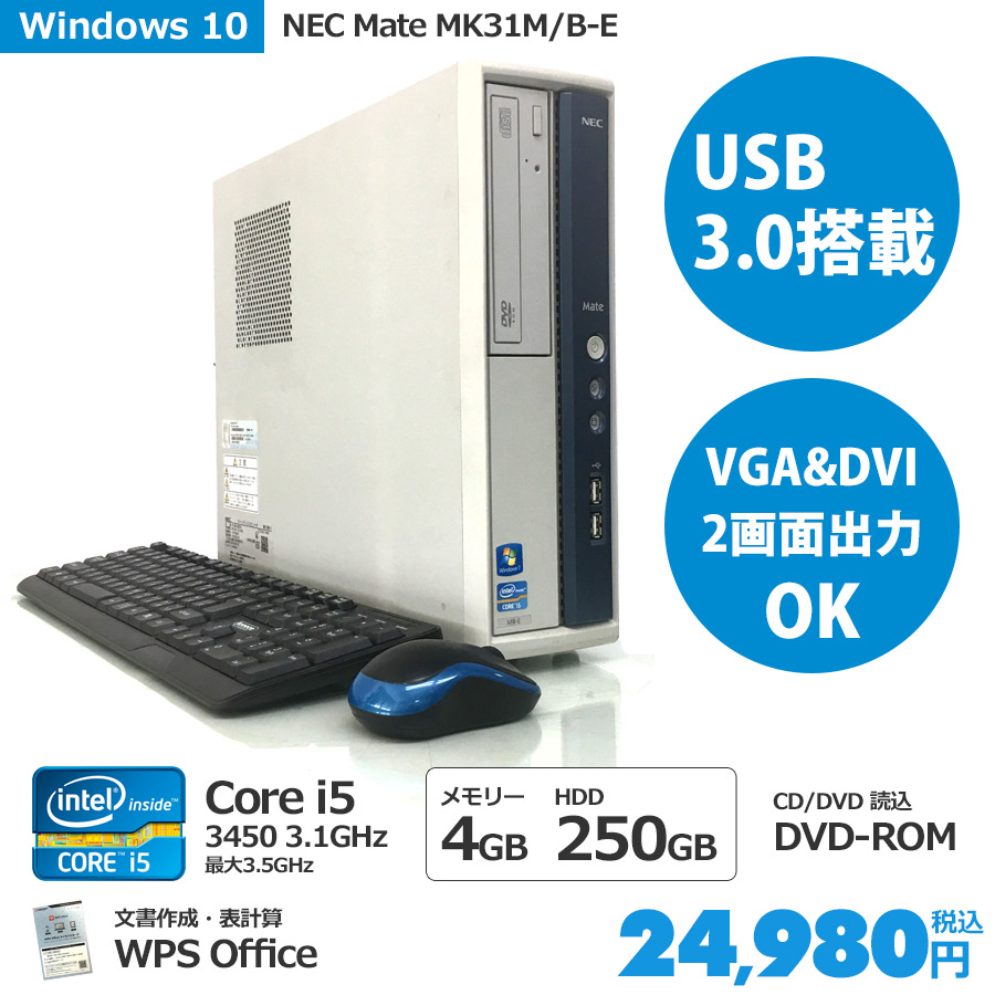 NEC Mate MK31M/B-E 第3世代Corei5 3450 3.1GHz (メモリー4GB、HDD250GB、Windows10 Home 64bit、DVD-ROM)