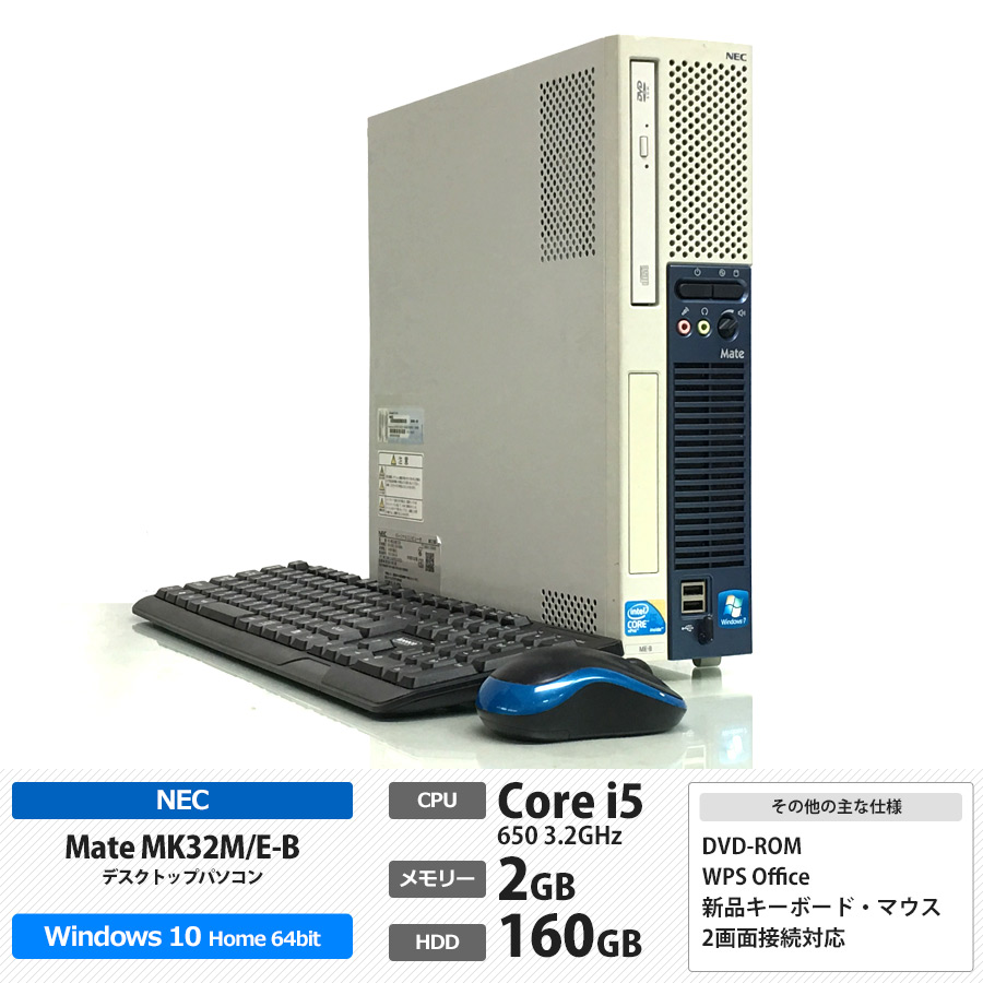 NEC Mate MK32M/E-B Corei5 650 3.2GHz / メモリー2GB HDD160GB / Windows10 Home 64bit / DVD-ROM /