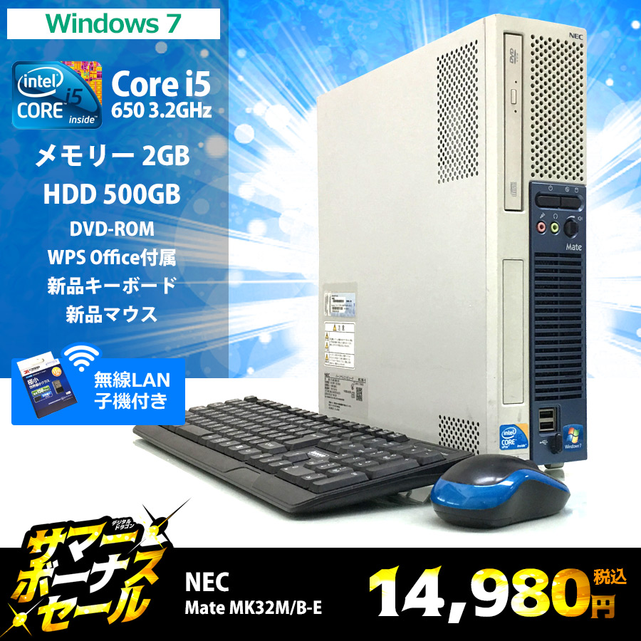 NEC 【サマーボーナスセール】Mate MK32M/E-B Core i5-650 3.2GHz(メモリー2GB、HDD500GB、DVD-ROM、Windows7 Pro 32bit、無線LAN子機付き)