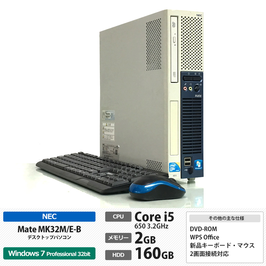 NEC Mate MK32M/E-B Corei5 650 3.2GHz / メモリー2GB HDD160GB / Windows7 Pro 32bit / DVD-ROM /
