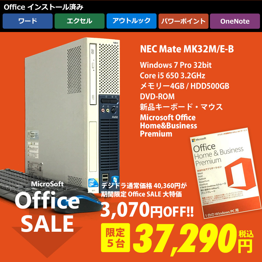 NEC 【Microsoft Office セール 3,000円OFF】Mate MK32M/E-B Core i5-650 3.2GHz / メモリー4GB HDD500GB / Windows7 Pro 32bit / DVD-ROM /Microsoft Office Home & Business Premium