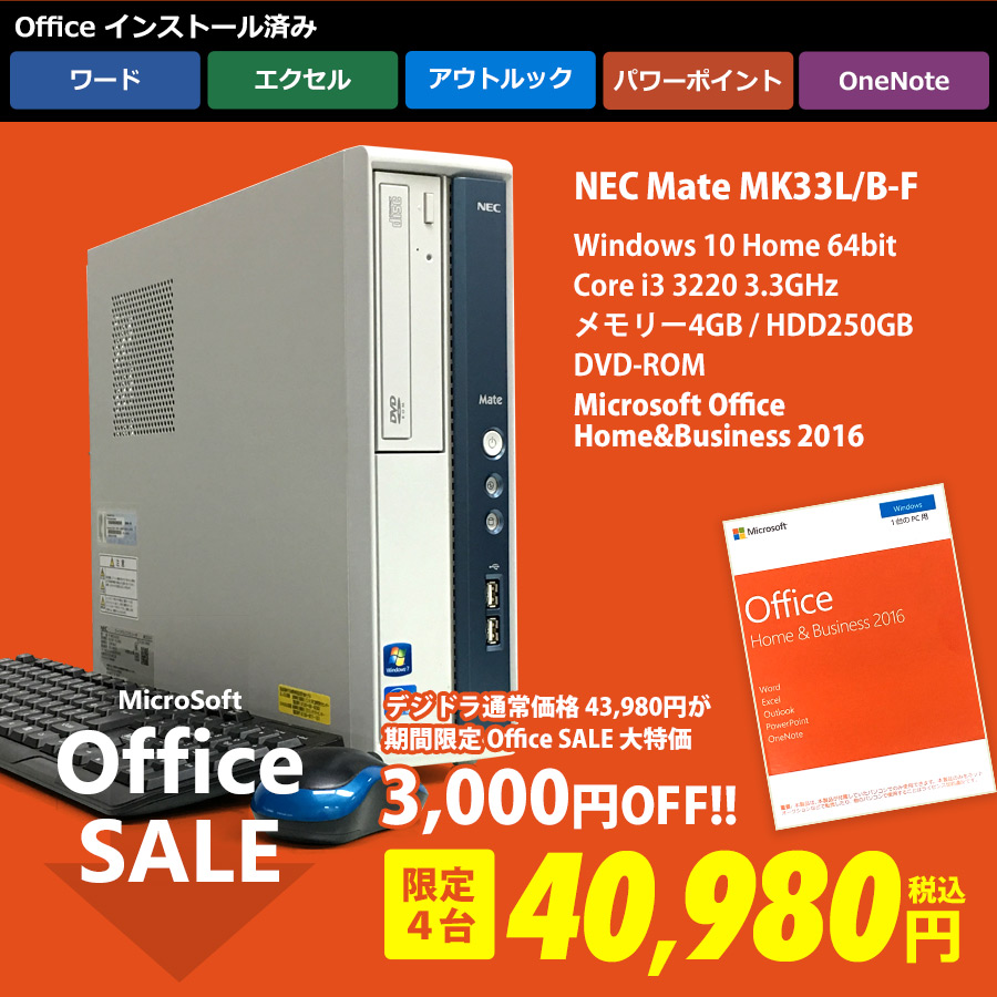 NEC 【Microsoft Office セール 3,000円OFF】Mate MK33L/B-F Core i3-3220 3.3GHz / メモリー4GB HDD250GB / Windows10 Home 64bit / DVD-ROM / Microsoft Office Home & Business 2016