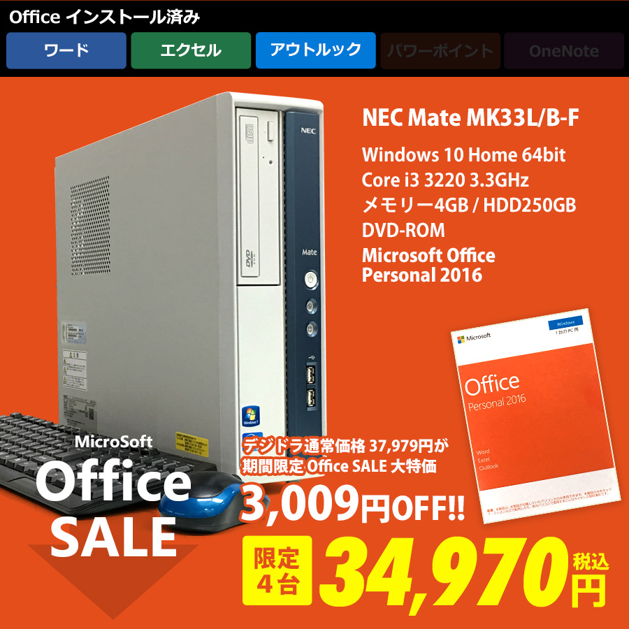 NEC 【Microsoft Office セール 3,000円OFF】Mate MK33L/B-F Core i3-3220 3.3GHz / メモリー4GB HDD250GB / Windows10 Home 64bit / DVD-ROM / Microsoft Office Personal 2016