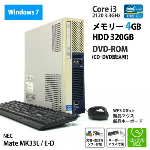 NEC MK33L/E-D Corei3 2120-3.3GHz(メモリー4GB、HDD320GB、Windows7 Professional 64bit 純正リカバリー、DVD-ROM)