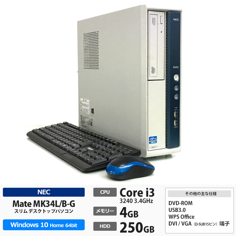 NEC Mate MK34L/B-G / Corei3 3240 3.4GHz / メモリー4GB HDD250GB / Windows10 Home 64bit / DVD-ROM
