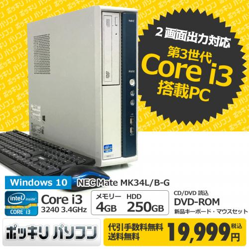 NEC 【20,000円ポッキリ】Mate MK34L/B-G / Corei3 3240 3.4GHz / メモリー4GB HDD250GB / Windows10 Home 64bit / DVD-ROM
