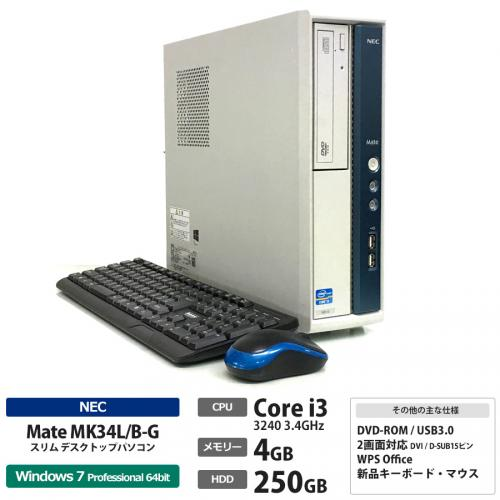 NEC Mate MK34L/B-G / Corei3 3240 3.4GHz / メモリー4GB HDD250GB / Windows7 Pro 64bit / DVD-ROM