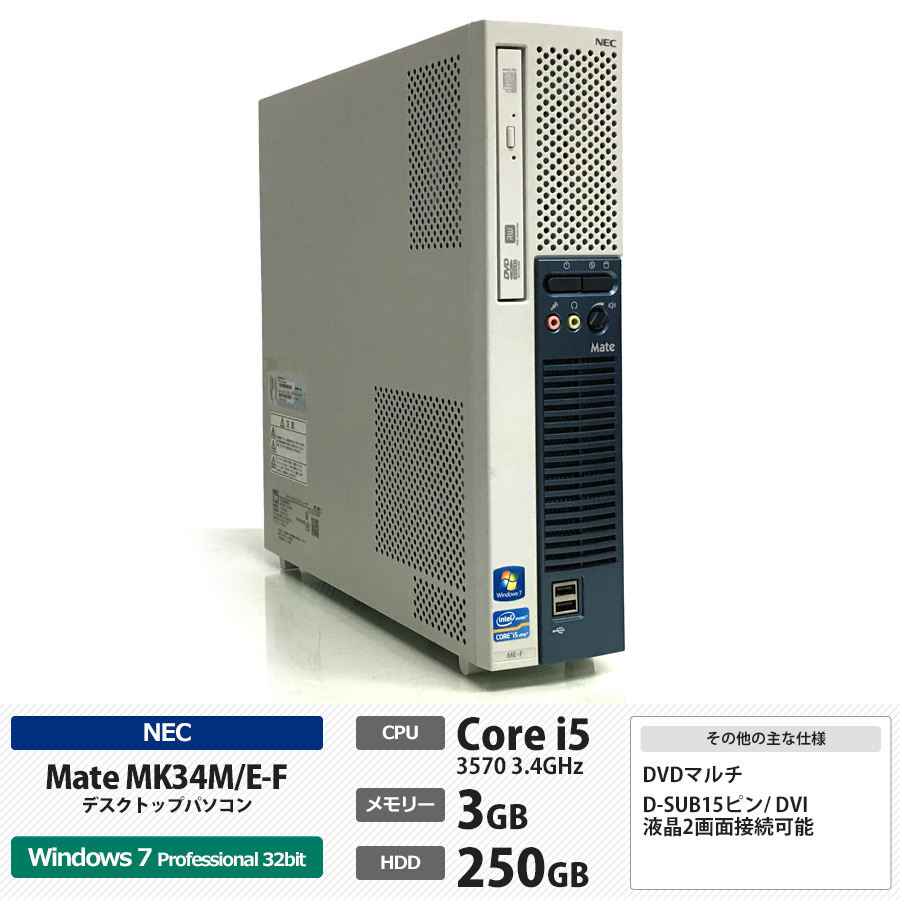 NEC Mate MK34M/E-F Core i5-3570 3.4GHz[最大3.8GHz] / メモリー3GB HDD250GB / Windows 7 Pro 32bit / DVDマルチ ※WPS Office キーボード・マウス別売り