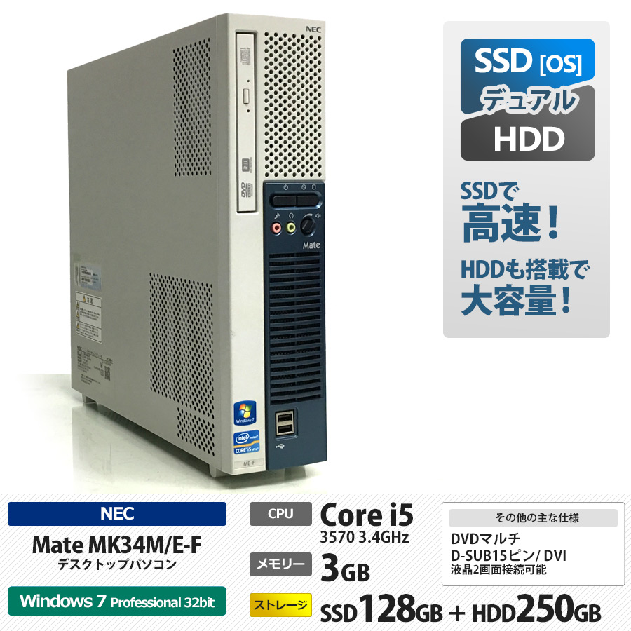 NEC Mate MK34M/E-F Core i5-3570 3.4GHz[最大3.8GHz] / メモリー3GB SSD128GB&HDD250GB / Windows 7 Pro 32bit / DVDマルチ ※WPS Office キーボード・マウス別売り