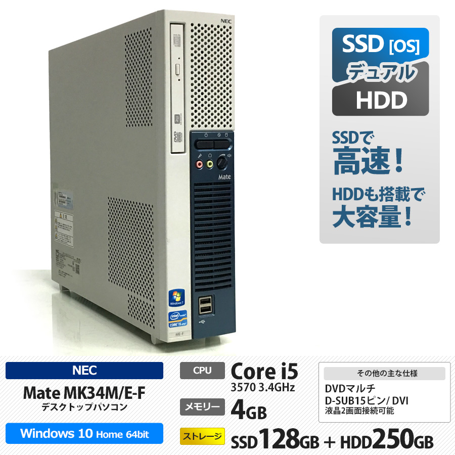 NEC Mate MK34M/E-F Core i5-3570 3.4GHz[最大3.8GHz] / メモリー4GB  SSD128GB&HDD250GB / Windows 10 Home 64bit / DVDマルチ ※WPS Office キーボード・マウス別売り