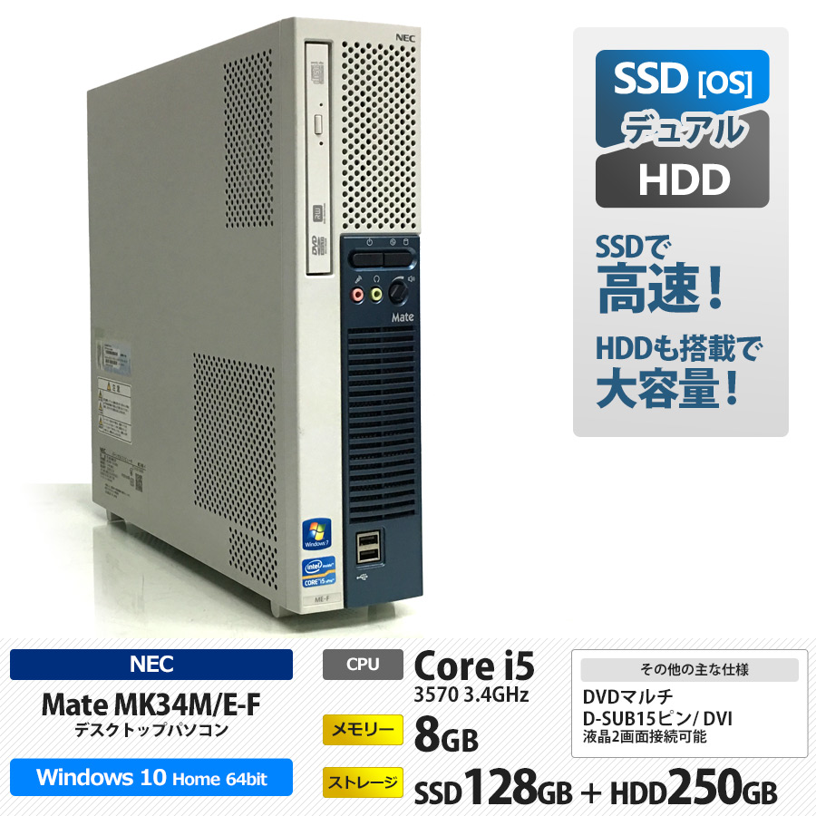 NEC Mate MK34M/E-F Core i5-3570 3.4GHz[最大3.8GHz] / メモリー8GB  SSD128GB&HDD250GB / Windows 10 Home 64bit / DVDマルチ ※WPS Office キーボード・マウス別売り