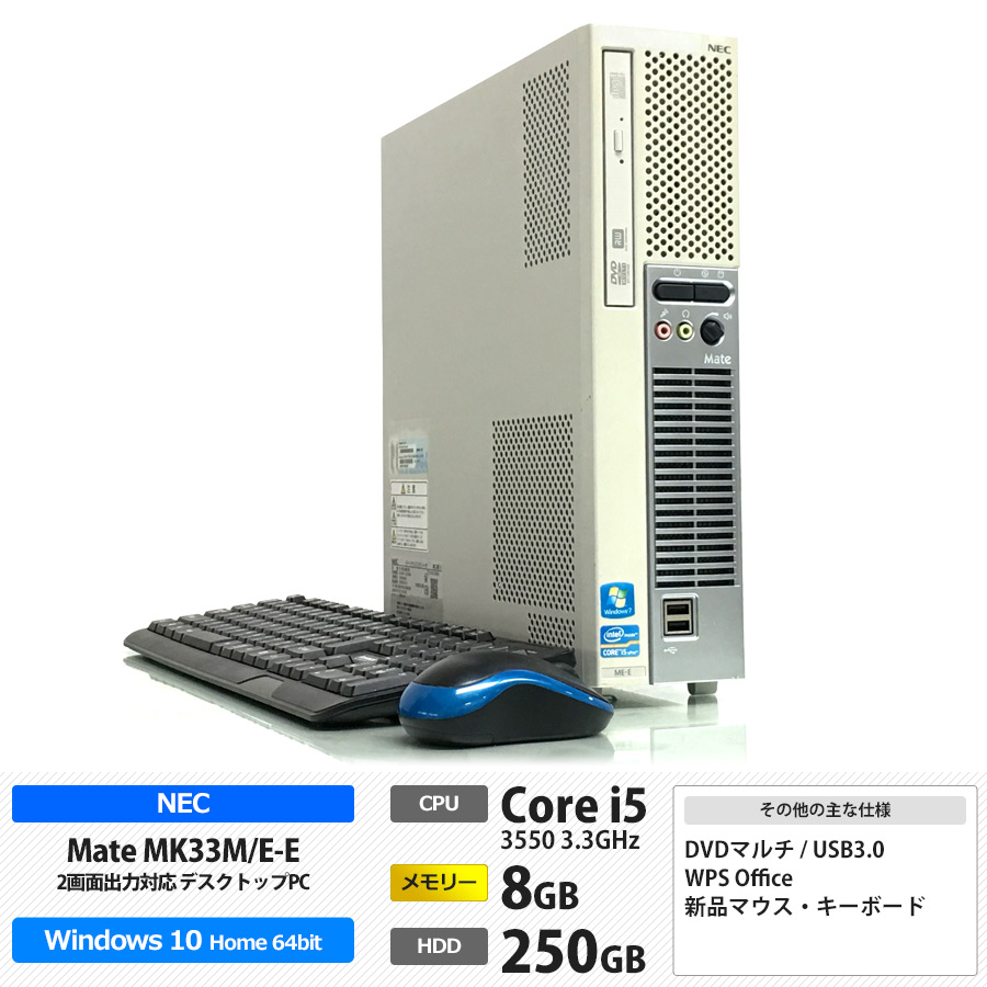 NEC Mate MK33M/E-E Corei5 3550 3.3GHz / メモリー8GB HDD250GB / Windows10 Home 64bit / DVDマルチ