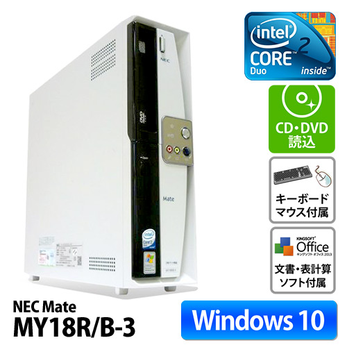 NEC MY18R/B-3 Core2Duo-1.8(メモリー2GB、HDD160GB、Windows10 Home 64bit、DVD-ROMドライブ)