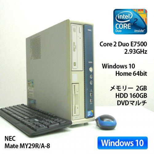NEC 【1台のみ特価】Mate MY29R/A-8 Core2Duo E7500 2.93GHz (メモリー2GB、HDD160GB、Windows10 Home 64bit、DVDマルチ)r