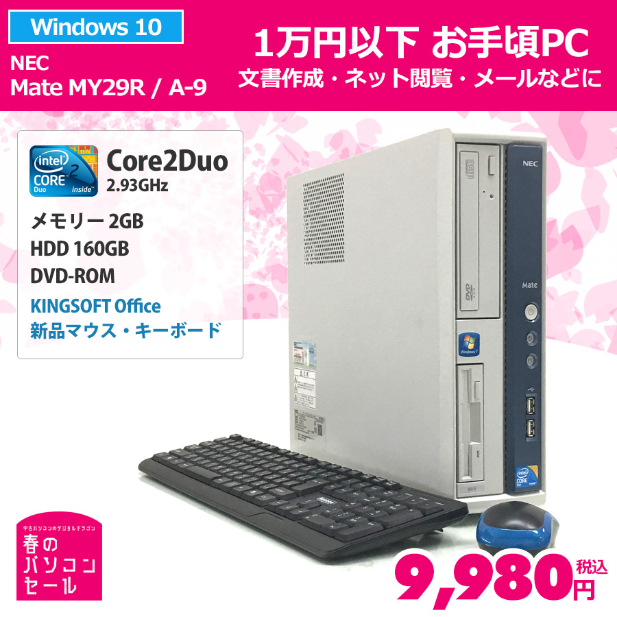 NEC 【春のパソコンセール】Mate MY29R/A-9 Core2Duo 2.93GHz (メモリー2GB、HDD160GB、Windows10 Home 64bit、DVD-ROM)