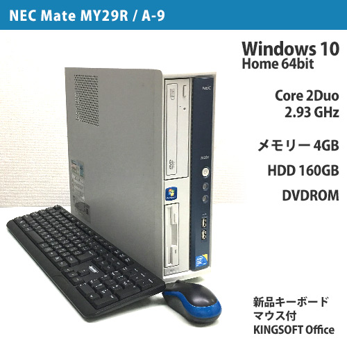 NEC 【セール品・限定1台】Mate MY29R/A-9 Core2Duo 2.93GHz (メモリー4GB、HDD160GB、Windows10 Home 64bit、DVD-ROM)r