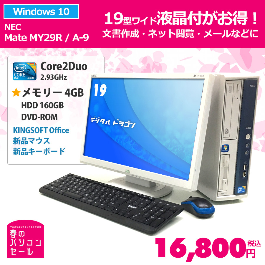 NEC 【春のパソコンセール】Mate MY29R/A-9 Core2Duo 2.93GHz (メモリー4GB、HDD160GB、Windows10 Home 64bit、DVD-ROM)19型ワイド液晶セット