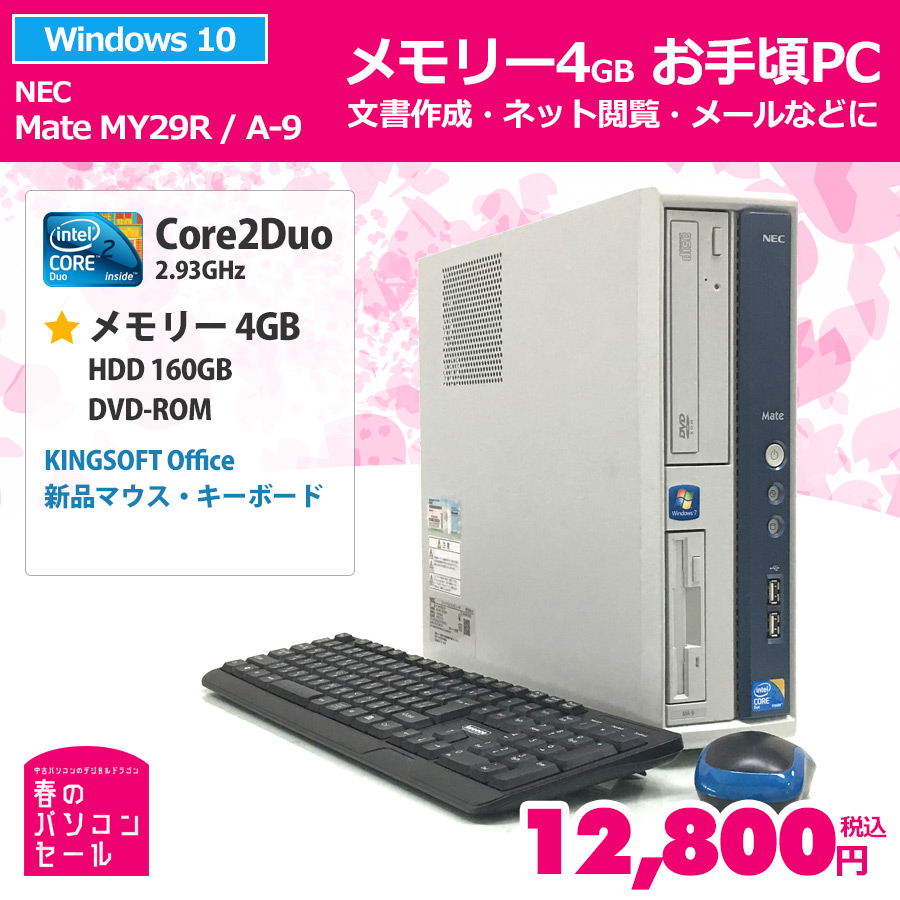 NEC 【春のパソコンセール】Mate MY29R/A-9 Core2Duo 2.93GHz (メモリー4GB、HDD160GB、Windows10 Home 64bit、DVD-ROM)