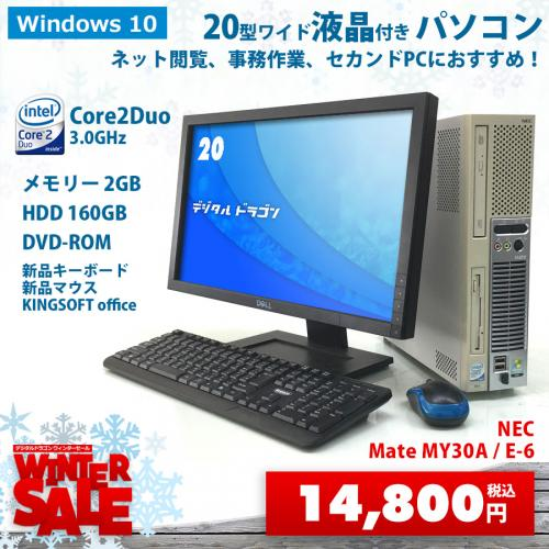 NEC 【ウィンターセール】Mate MY30A/E-6 Core2Duo 3.0GHz (メモリー2GB、HDD160GB、DVD-ROM、Windows10 Home 64bit) 20型ワイド液晶ディスプレイセット