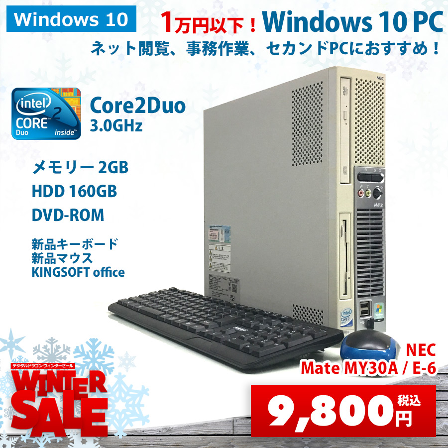 NEC 【ウィンターセール】Mate MY30A/E-6 Core2Duo 3.0GHz (メモリー2GB、HDD160GB、DVD-ROM、Windows10 Home 64bit)