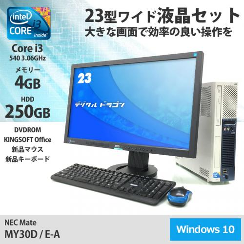 NEC Mate MY30D/E-A Corei3 540 3.06GHz (メモリー4GB、HDD250GB、DVD-ROM、Windows10 Home 64bit)+23型ワイド液晶ディスプレイセット