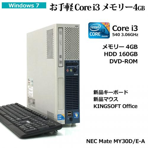 NEC Mate MY30D/E-A Corei3 540 3.06GHz (メモリー4GB、HDD160GB、DVD-ROM、Windows7 Professional 32bit 純正リカバリー)
