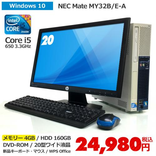 NEC Mate MY32B/E-A Corei5 650 3.2GHz(メモリー4GB、HDD160GB、DVD-ROM、Windows 10 Home 64bit)+20型ワイド液晶ディスプレイセット