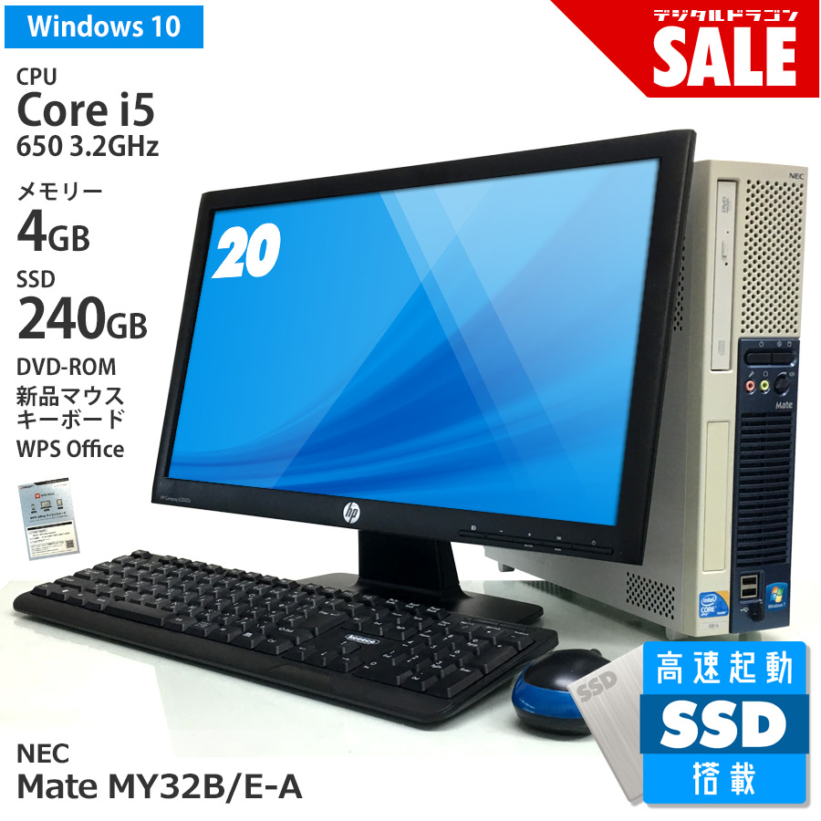 NEC Mate MY32B/E-A Corei5 650 3.2GHz(メモリー4GB、新品SSD240GB、DVD-ROM、Windows 10 Home 64bit)+20型ワイド液晶ディスプレイセット