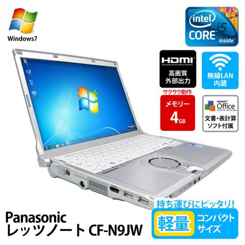 レッツノート Panasonic Let's note CF-N9JW Core i5 520M 2.4GHz(無線LAN内蔵、メモリー4GB、250GB、光学ドライブ無し、Windows7 Professional 64bit)