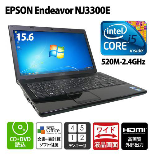 EPSON Endeavor NJ3300E Core i5 520M-2.4GHz (メモリー2GB.HDD160GB.Windows10 Home 64bit .DVD-ROM)