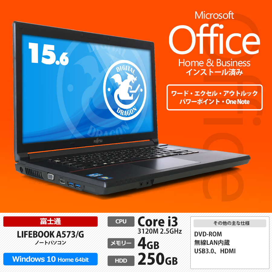 富士通 【Officeセットがお得!】LIFEBOOK A573/G Core i3 3120M 2.5GHz / メモリー4GB HDD320GB / Widnows 10 Home 64bit / DVD-ROM / 15.6型液晶 / 無線LAN / Microsoft Office Home&Business Premium インストール済