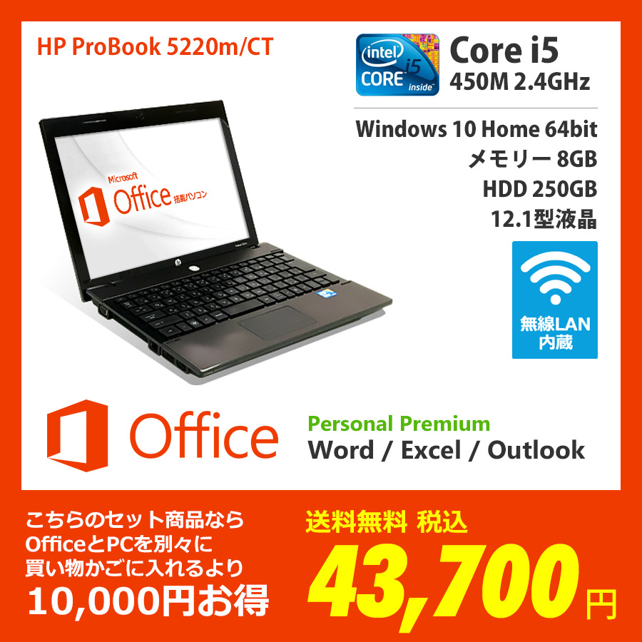 HP 【Officeセットが安い!】ProBook 5220m/CT Core i5 2.40GHz (メモリー8GB、HDD250GB、無線LAN内蔵、Windows10 Home 64bit)Microsoft Office Personal Premiumセット