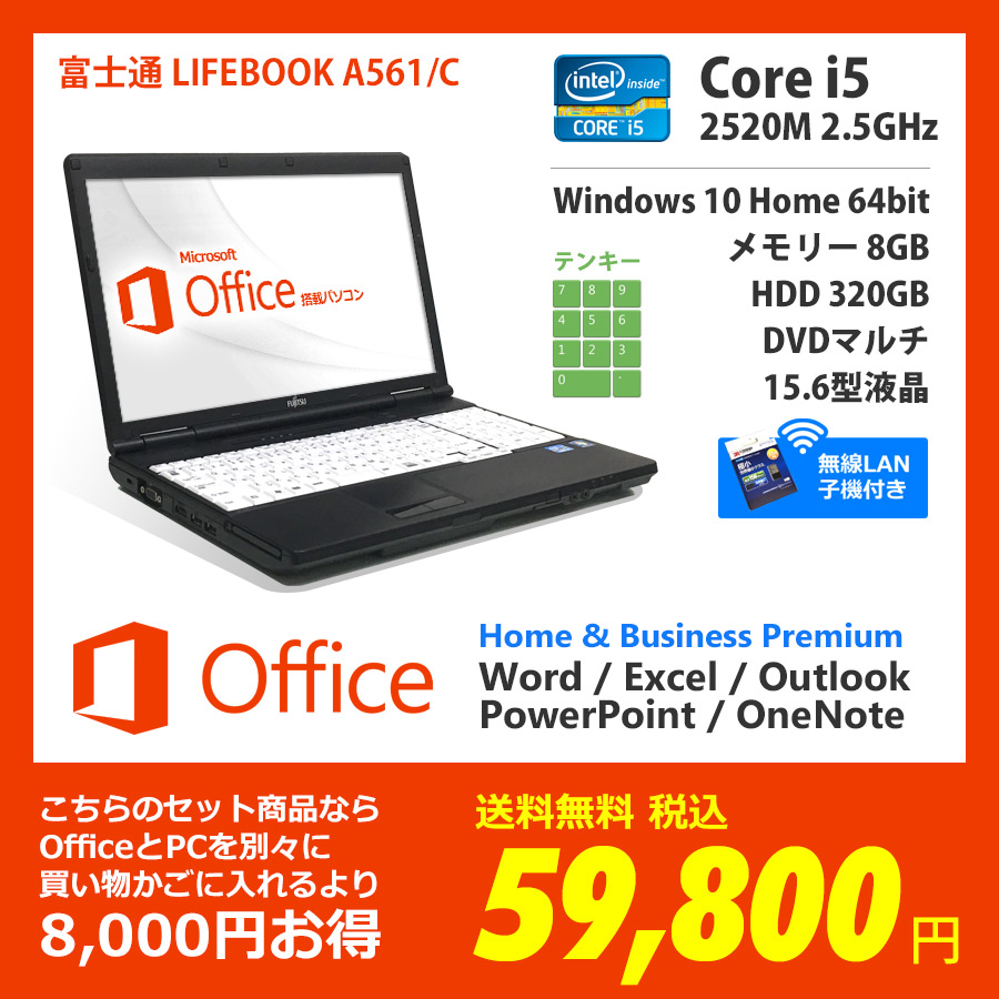 富士通 【Officeセットが安い!】FMV LIFEBOOK A561/C Core i5-2520M 2.5GHz(メモリー8GB、HDD320GB、DVDマルチ、Windows10 Home 64bit、USB無線LAN子機付き)Microsoft Office Home&Business Premiumセット