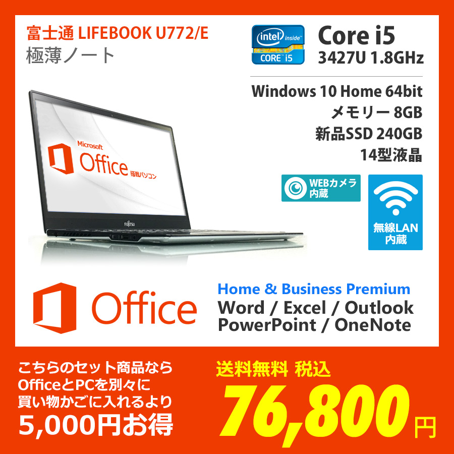 富士通 【Officeセットが安い!】LIFEBOOK U772/E Core i5 3427U 1.8GHz[最大2.8GHz](メモリー8GB、新品SSD240GB、Windows10 Home 64bit、無線LAN、WEBカメラ、14型ワイド液晶)Microsoft Office Home&Business Premiumセット