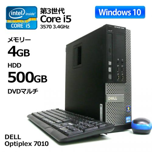DELL Optiplex 7010 Core i5 3570 3.4GHz (メモリー4GB、HDD500GB、Windows10 Home 64bit、DVDマルチ)