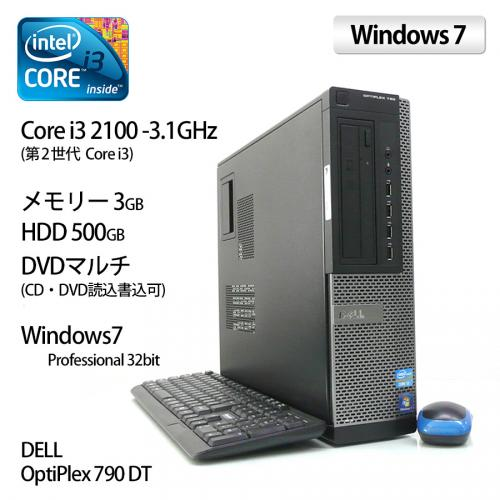 DELL Optiplex 790 DT Corei3 2100 3.1GHz (メモリー3GB、HDD500GB、DVDマルチ、Windows7 Professional 32bit 純正リカバリー)
