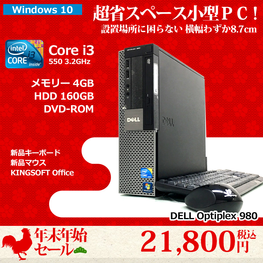 Optiplex 980 Corei3 550 3.2GHz (メモリー4GB、HDD160GB、DVD-ROM、Windows10 Home 64bit)