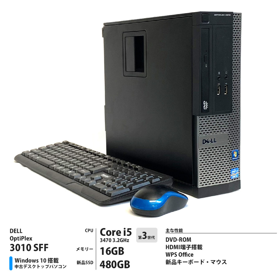 DELL OptiPlex 3010 SFF Corei5 3470 3.2GHz / メモリー16GB 新品SSD480GB / Windows10 Home 64bit / DVD-ROM / HDMI端子搭載 [管理コード:7690]