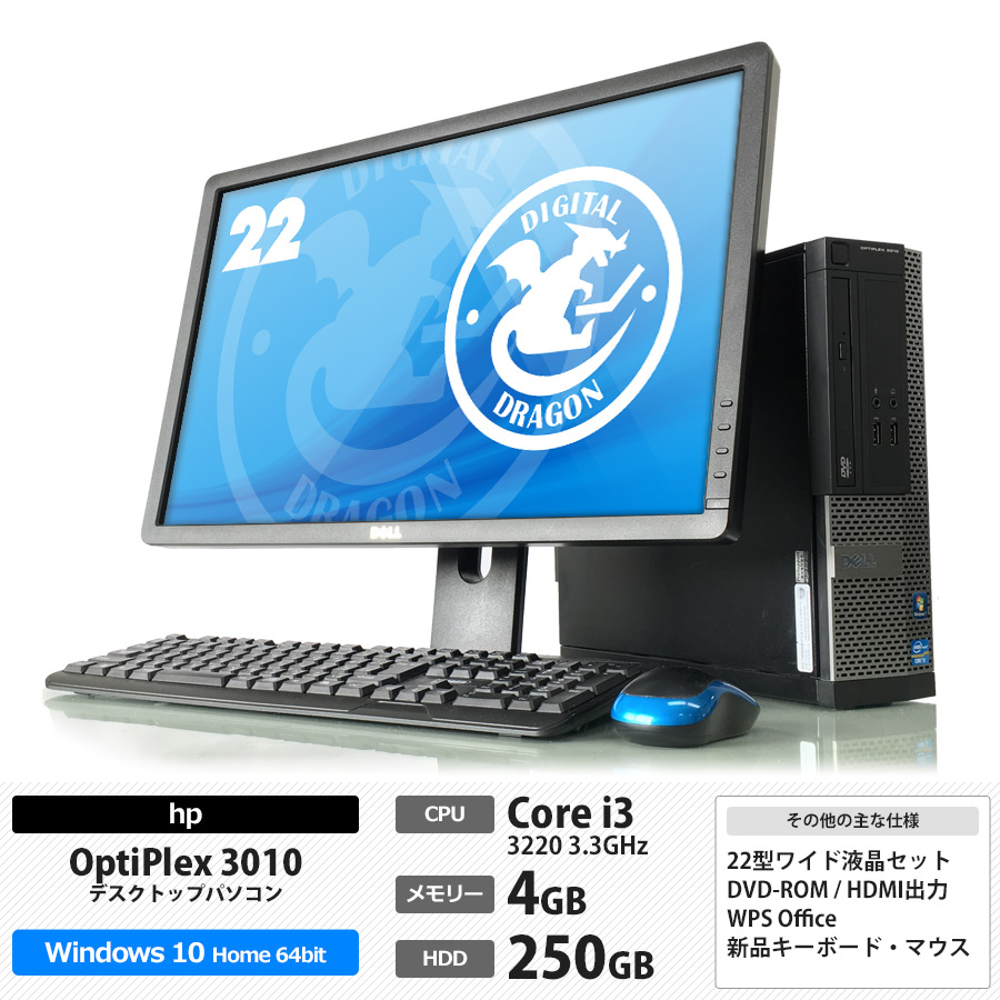 DELL 【美品】 OptiPlex 3010 SFF Corei3 3220 3.3GHz / メモリー4GB / HDD250GB / Windows10 Home 64bit / DVD-ROM / 22型ワイド液晶ディスプレイ