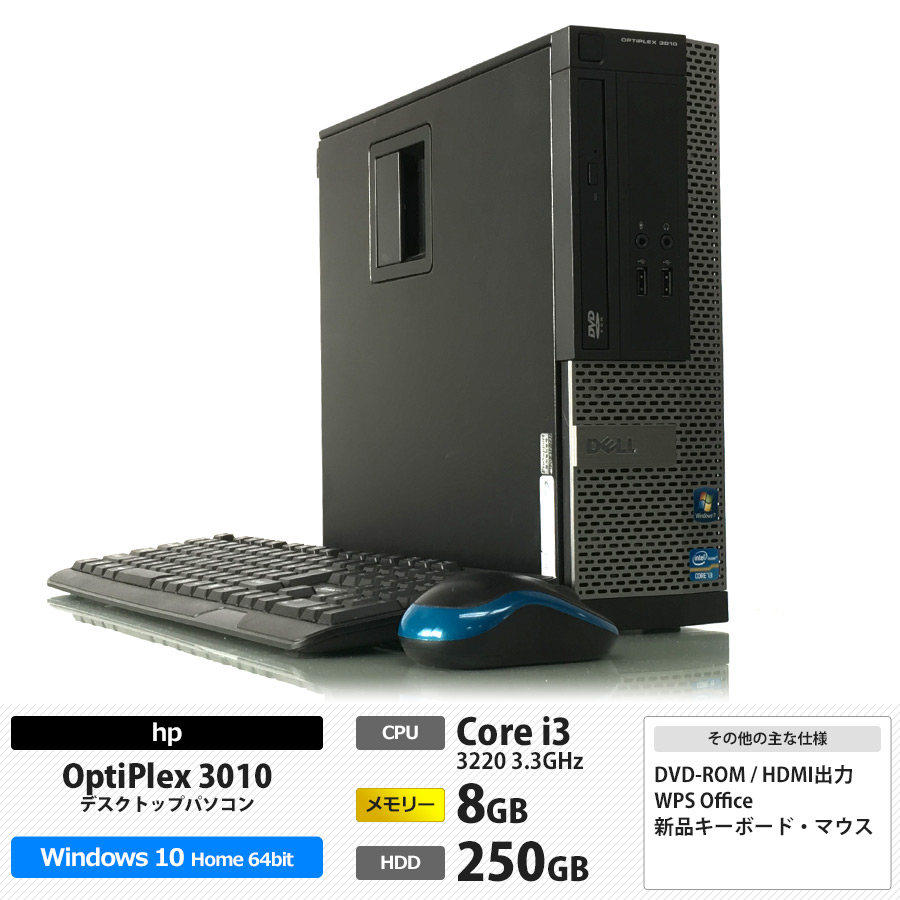 DELL 【美品】 OptiPlex 3010 SFF Corei3 3220 3.3GHz / メモリー8GB / HDD250GB / Windows10 Home 64bit / DVD-ROM