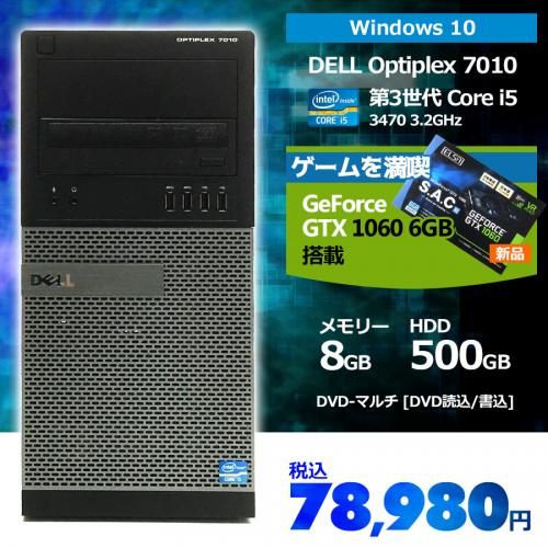 DELL Optiplex 7010 MT ミニタワー Core i5 3470 3.2GHz[最大3.6GHz] / GeForce GTX 1060 6GB / Windows 10 Home 64bit / メモリー8GB HDD500GB DVDマルチ ※WPS Office、マウス・キーボードの付属がありません。