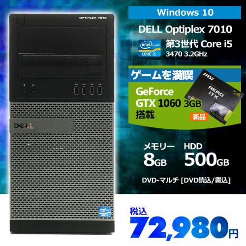 DELL Optiplex 7010 MT ミニタワー Core i5 3470 3.2GHz[最大3.6GHz] / GeForce GTX 1060 3GB / Windows 10 Home 64bit / メモリー8GB HDD500GB DVDマルチ ※WPS Office、マウス・キーボードの付属がありません。