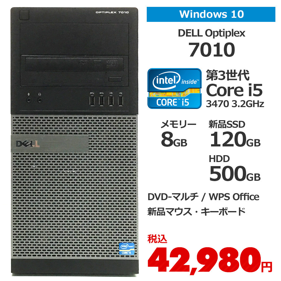 DELL Optiplex 7010 MT ミニタワー  Corei5 3470 3.2GHz[最大3.6GHz] / Windows 10 Home 64bit / メモリー8GB 新品SSD120GB+HDD500GB DVDマルチ