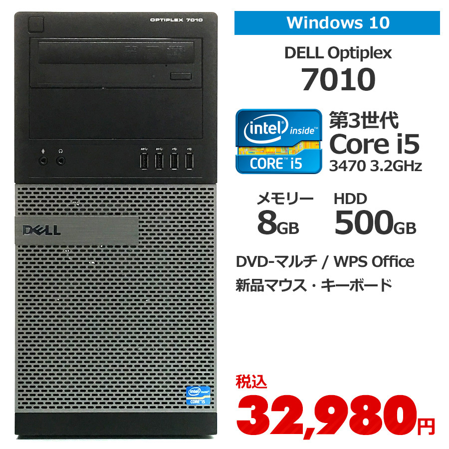 DELL Optiplex 7010 MT ミニタワー  Corei5 3470 3.2GHz[最大3.6GHz] / Windows 10 Home 64bit / メモリー8GB HDD500GB DVDマルチ