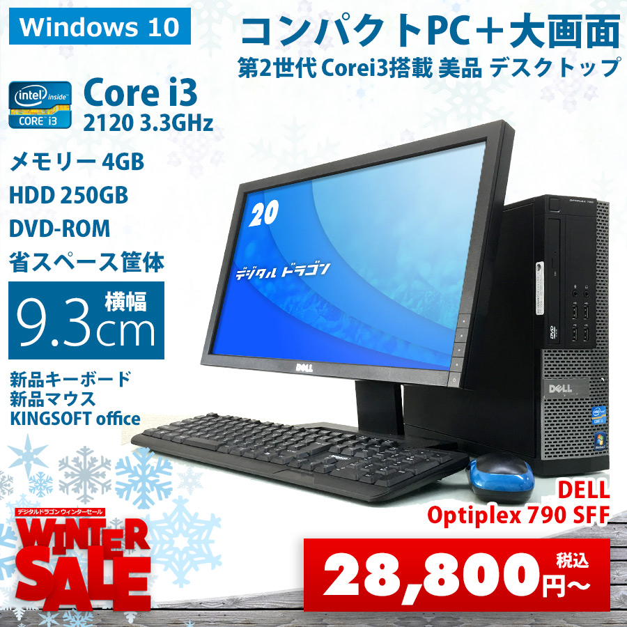 Optiplex 790 SFF i3-3.3GHz(4GB、250GB、DVD-ROM、Windows10 Home 64bit、20型ワイド液晶)