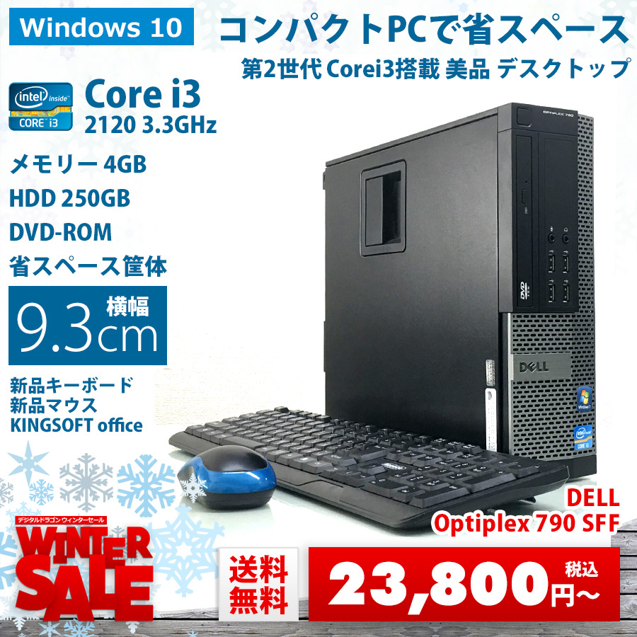 Optiplex 790 SFF i3-3.3GHz(4GB、250GB、DVD-ROM、Windows10 Home 64bit)