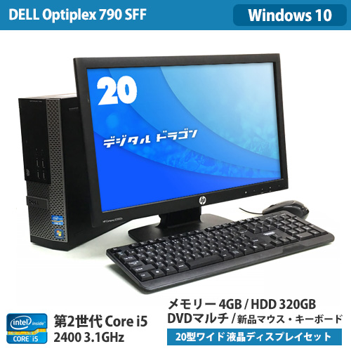 Optiplex 790 SFF i5-3.1GHz (メモリー4GB、HDD320GB、マルチ、Windows 10 Home 64bit、20型液晶)