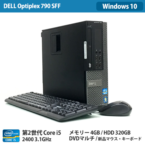 Optiplex 790 SFF i5-3.1GHz (メモリー4GB、HDD320GB、DVDマルチ、Windows 10 Home 64bit)